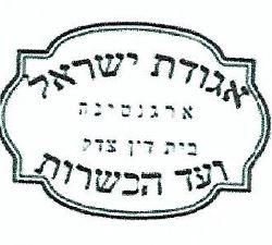certificaciones_kosher
